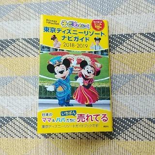 コウダンシャ(講談社)の子どもといく 東京ディズニーリゾートナビガイド 2018 2019(地図/旅行ガイド)