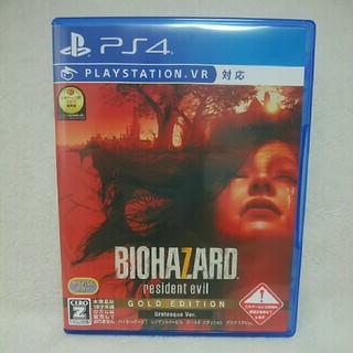 特典付き 美品 PS4 バイオハザード7 ゴールドエディション グロテスクver