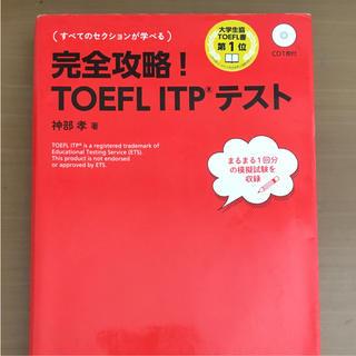 オウブンシャ(旺文社)の完全攻略!TOEFL ITPテスト(参考書)