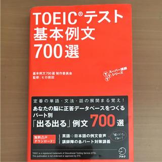 オウブンシャ(旺文社)のTOEICテスト基本例文700選(参考書)
