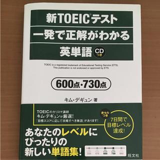 オウブンシャ(旺文社)の新TOEICテスト一発で正解がわかる英単語600点・730点(参考書)
