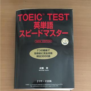 オウブンシャ(旺文社)のTOEIC TEST英単語スピードマスター(参考書)