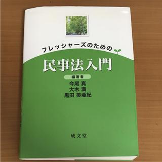 オウブンシャ(旺文社)のフレッシャーズのための民事法入門(人文/社会)