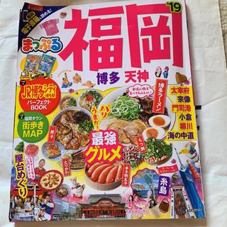 オウブンシャ(旺文社)のまっぷる福岡 '19(地図/旅行ガイド)