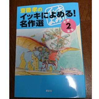 コウダンシャ(講談社)の斎藤孝のイッキによめる!名作選(絵本/児童書)