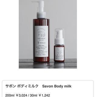 オゥパラディ(AUX PARADIS)のボディーミルク(ボディローション/ミルク)