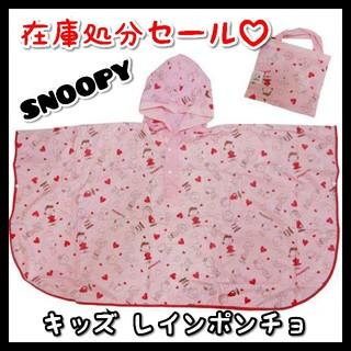 スヌーピー(SNOOPY)の在庫処分セール♡送料無料!〈ピンク〉新品  スヌーピー キッズ レインポンチョ(レインコート)