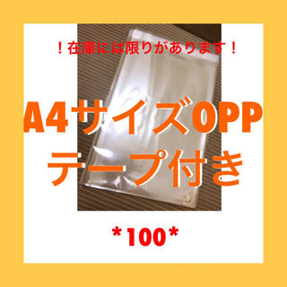 A4サイズ テープ付き OPP