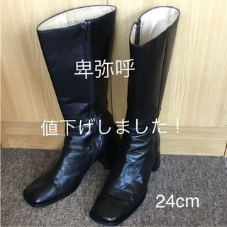 ヒミコ(卑弥呼)の* 卑弥呼 ロングブーツ 黒 24cm  (ブーツ)