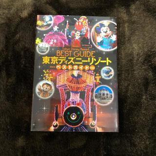 コウダンシャ(講談社)の東京ディズニーリゾート ガイドブック(地図/旅行ガイド)