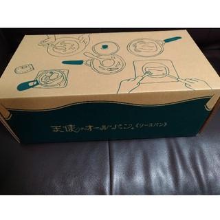 アサヒケイキンゾク(アサヒ軽金属)のアサヒ軽金属 天使のオールパン ソースパン(鍋/フライパン)