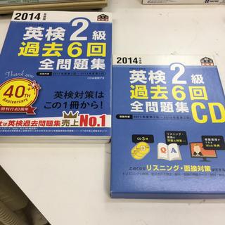 オウブンシャ(旺文社)の英検2級 過去6回全問題集とCD  2014年度版(資格/検定)