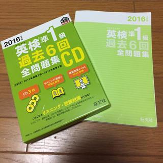 オウブンシャ(旺文社)の英検 準一級 過去6回 筆記問題集 & リスニング CD 準1級(資格/検定)