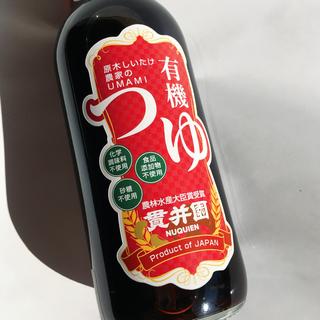 有機つゆ [ラクマ特別価格](調味料)