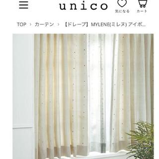 ウニコ(unico)のunico オーダーカーテン (カーテン)