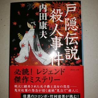 コウダンシャ(講談社)の戸隠伝説殺人事件 内田康夫(文学/小説)