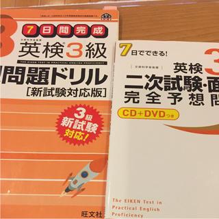 オウブンシャ(旺文社)の英検3級 問題ドリル 二次試験予想問題セット(資格/検定)