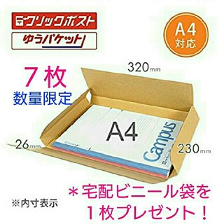 ♪ クリックポスト ゆうパケット 等の発送に便利な ダンボール 箱 7枚 ♪
