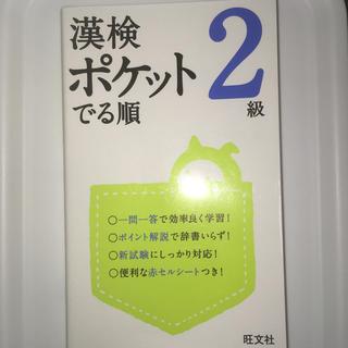 オウブンシャ(旺文社)の漢検 2級  ポケット出る順(資格/検定)