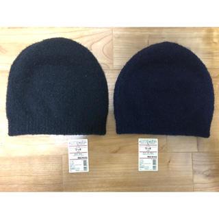 ムジルシリョウヒン(MUJI (無印良品))の無印良品 ニットキャップ 2個セット muji 無印 ニット帽(ニット帽/ビーニー)