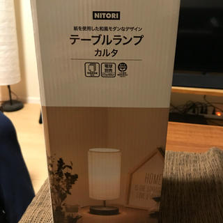 ニトリ - ニトリ テーブルランプ
