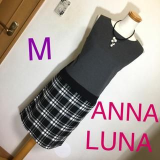 アンナルナ(ANNA LUNA)のアンナルナ グレーxタータンチェック 暖かワンピース 美品 M(ひざ丈ワンピース)
