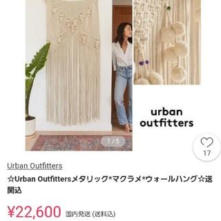 アーバンアウトフィッターズ(Urban Outfitters)のハワイ🌺バリ🌴ウォールハング タペストリー リゾート ボヘミアン(その他)
