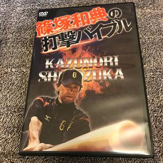 篠塚和典の打撃バイブル(練習機器)