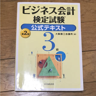 オウブンシャ(旺文社)のビジネス会計検定試験公式テキスト3級(資格/検定)