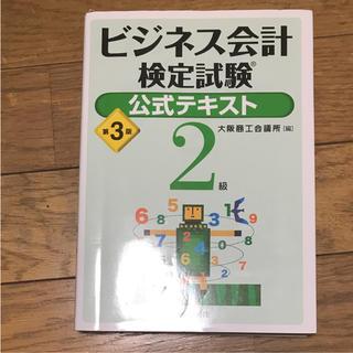オウブンシャ(旺文社)のジネス会計検定試験公式テキスト2級(資格/検定)