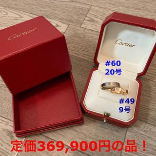 カルティエ(Cartier)の【小春様専用】カルティエラブリング、ペアセット!!(リング(指輪))