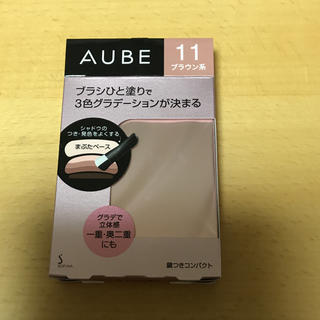 オーブクチュール(AUBE couture)のオーブ ブラシひと塗りシャドウN(アイシャドウ)