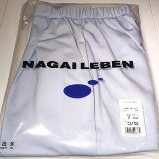 ナガイレーベン(NAGAILEBEN)の新品 未使用 ナガイレーベン  パンツ 白衣 ナースウエア(その他)