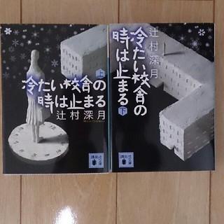 コウダンシャ(講談社)の冷たい校舎の時は止まる 上下巻セット(文学/小説)