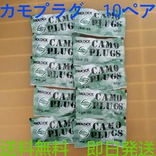 カモプラグ 耳栓 10ペア(日用品/生活雑貨)