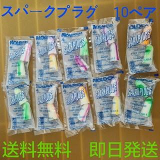 スパークプラグ 耳栓 10ペア(日用品/生活雑貨)