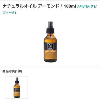 アピヴィータ(APIVITA)のアピヴィータ♡ナチュラルオイルB♡未使用(オイル/美容液)