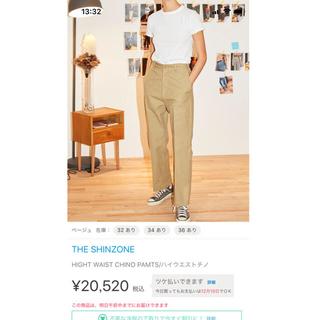 シンゾーン(Shinzone)のSHINZONE チノパンツ(チノパン)