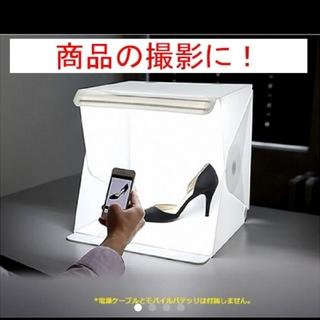 ミニ撮影ボックス 組立 LEDライト