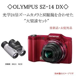 オリンパス(OLYMPUS)の【新品】◇オリンパス◇ デジタルカメラ「SZ-14DX」双眼鏡セット(レッド)(コンパクトデジタルカメラ)