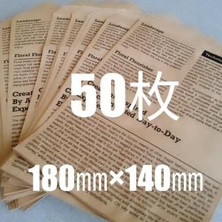 平袋【50枚】英字*M*クラフト袋