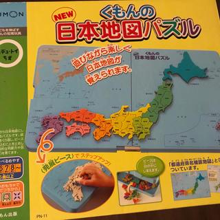 くもん 日本地図(知育玩具)