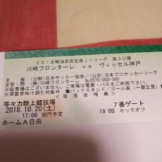 ナイキ(NIKE)の川崎フロンターレvsヴィッセル神戸 チケット1枚(サッカー)