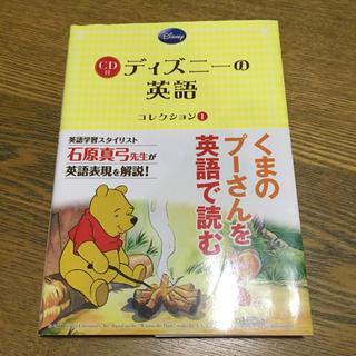 ディズニー(Disney)のCD付 ディズニーの英語 コレクション1(参考書)