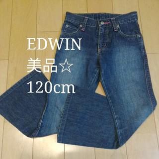 エドウィン(EDWIN)の【美品☆】EDWIN ジーンズ 120cm(パンツ/スパッツ)
