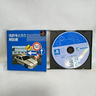 プレイステーション(PlayStation)のPS ソフト  免許をとろう 🚙💨(家庭用ゲームソフト)