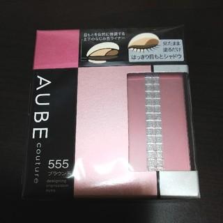 オーブクチュール(AUBE couture)の☆新品☆オーブクチュール デザイニングインプレッションアイズ 555ブラウン系(アイシャドウ)