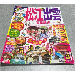 オウブンシャ(旺文社)のまっぷる 松江出雲石見銀山 '19(地図/旅行ガイド)