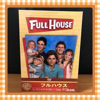 フルハウス DVD/Full House 全巻セット
