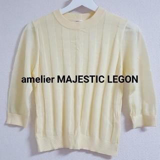 アメリエルマジェスティックレゴン(amelier MAJESTIC LEGON)のamelier MAJESTIC LEGON 7分丈ニット(ニット/セーター)